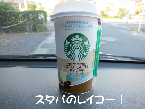 STARBUCKS ICED LATTE 期間限定_b0200291_23404125.jpg