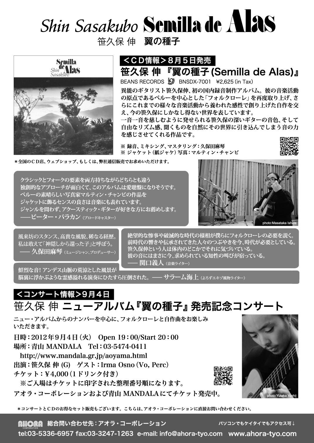 笹久保伸:日本初録音のニューアルバム「翼の種子」&レコ発ライブ_e0193905_16203433.jpg