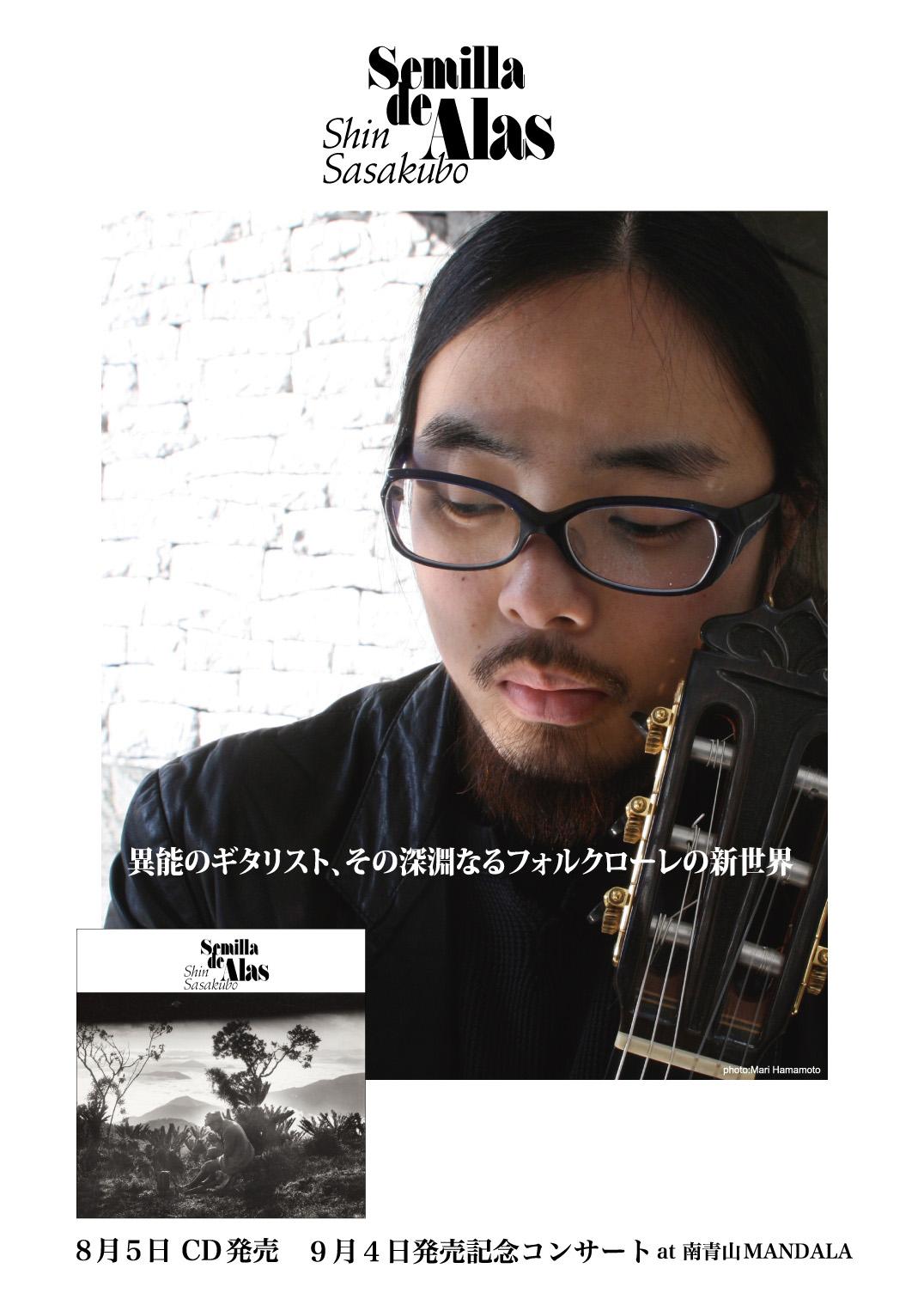 笹久保伸:日本初録音のニューアルバム「翼の種子」&レコ発ライブ_e0193905_1620842.jpg