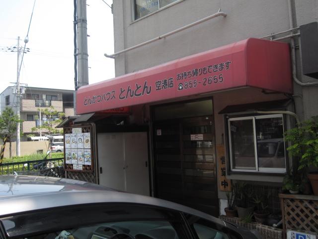 とんかつハウスとんとん空港店「ロースカツ定食¥900」@伊丹空港近く_b0042308_1438412.jpg