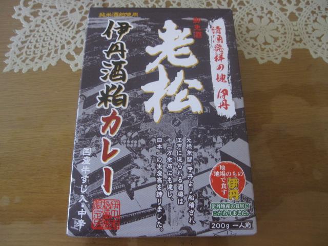 純米酒粕使用 伊丹酒粕カレー 中辛¥420_b0042308_14461710.jpg