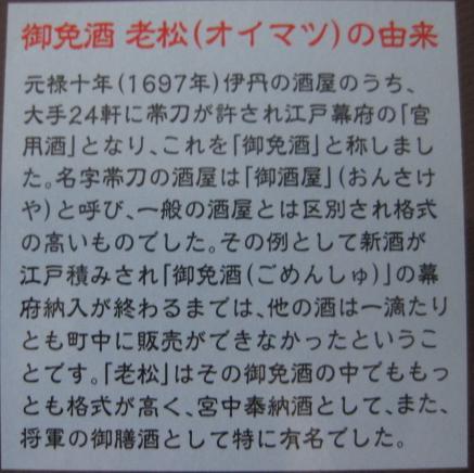 純米酒粕使用 伊丹酒粕カレー 中辛¥420_b0042308_14464369.jpg