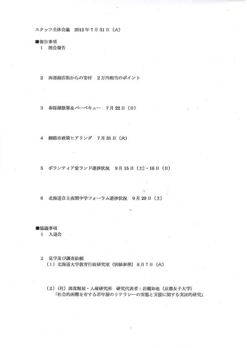 07/31学習会_f0202120_2311884.jpg