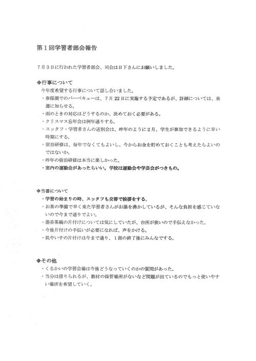 07/31学習会_f0202120_2344719.jpg