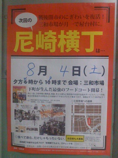 8月4日は尼崎横丁!_a0196732_22492192.jpg