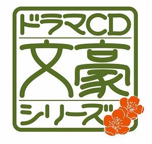 ドラマCD「文豪シリーズ」第1巻発売中!_e0025035_1340798.jpg