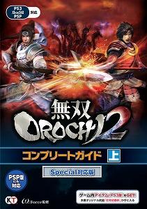 無双OROCHI2 コンプリートガイド 上 Special 対応版_e0025035_16235030.jpg