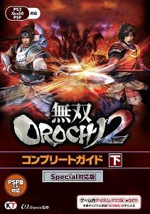 無双OROCHI2 コンプリートガイド 下 Special 対応版_e0025035_16263290.jpg