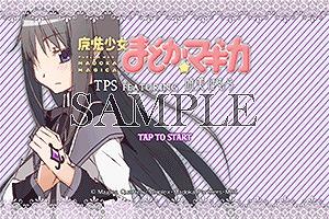 Androidアプリ『魔法少女まどか☆マギカ TPS FEATURING 暁美 ほむら』録り下ろしボイス追加!!_e0025035_1643520.jpg