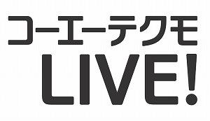 『コーエーテクモLIVE!』チャンネルα 第10回本日7月31日 20時より放送!_e0025035_17145199.jpg
