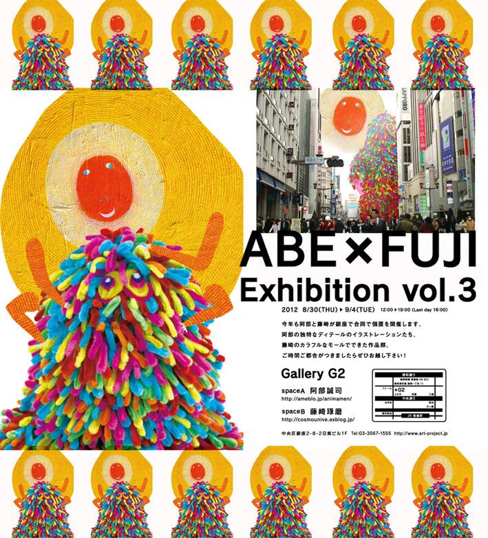 ABE×FUJI 展 vol.3_a0136846_1927836.jpg