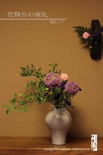 花祭りの室礼_c0187754_726077.jpg