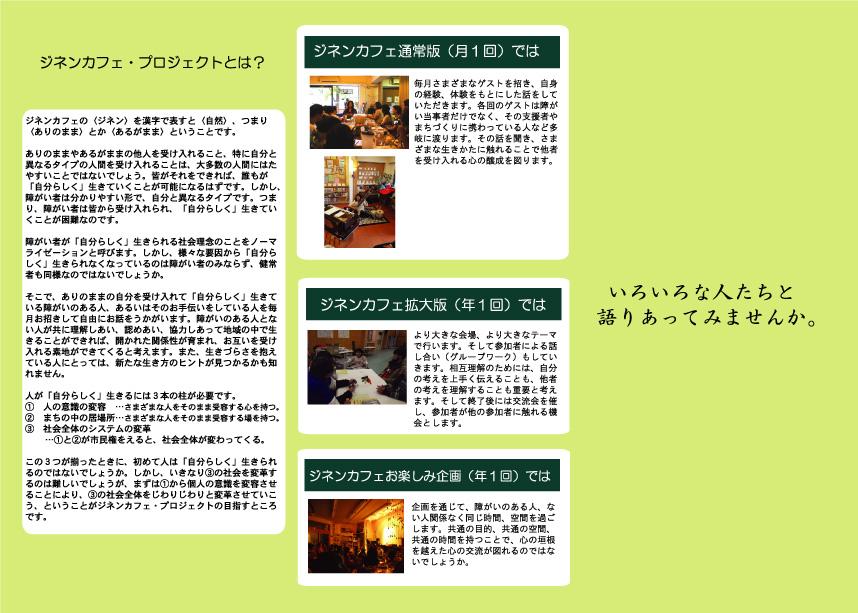 ジネンカフェプロジェクト、リーフレット完成_e0249556_10222447.jpg