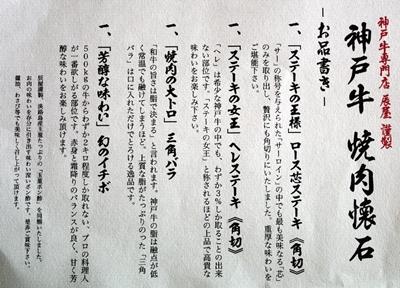 神戸元町辰屋さん、神戸牛の宝石箱「焼肉懐石」の素敵な中身のご紹介。(その1)_e0192461_1027734.jpg