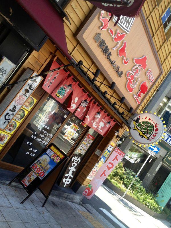 ラーメン☆亀王_c0151965_13432110.jpg