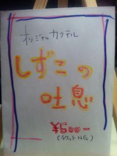 半崎サミット番外編、どもうありがとう!_e0261371_2144522.jpg