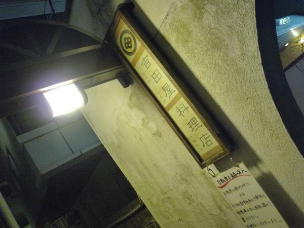 京都 : 吉田屋料理店_e0152073_2205457.jpg