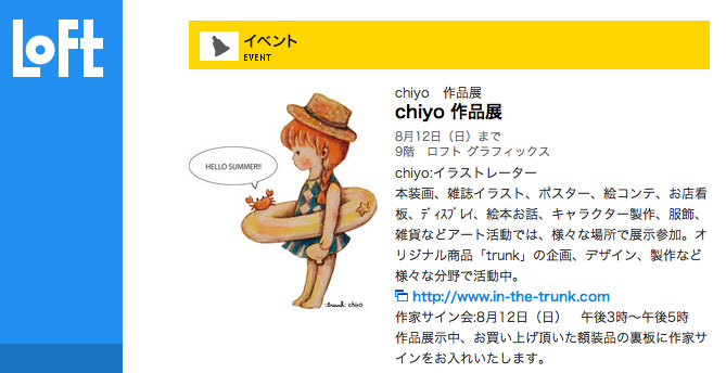 池袋ロフト:trunk:chiyoフェア7/30-8/12(来場8/12)吉祥寺にも巡回展示します!_f0223074_2323857.jpg