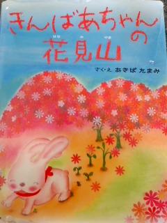 きんばあちゃんと花見山/Mt.Hanami_d0090888_2136266.jpg