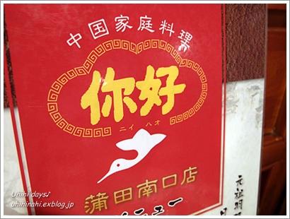 夏は蒲田ニーハオで餃子とビール!_f0179404_2248935.jpg