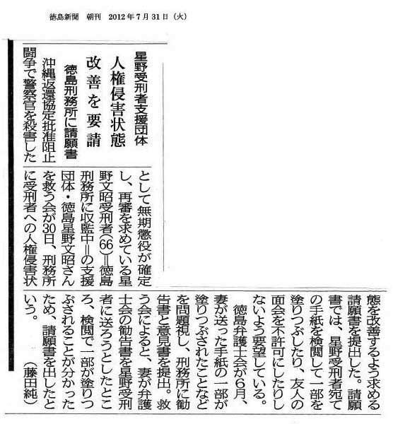 星野文昭さんの処遇に関して、徳島の仲間が申し入れを行った_d0155415_1183312.jpg
