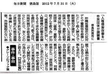 星野文昭さんの処遇に関して、徳島の仲間が申し入れを行った_d0155415_1185680.jpg
