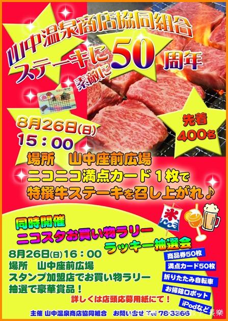 肉を喰らう会の巻_a0041925_021577.jpg