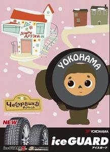 チェブラーシカがYOKOHAMAのスタッドレスタイヤ「アイスガード」のPRキャラクターになりました!_e0025035_18505712.jpg