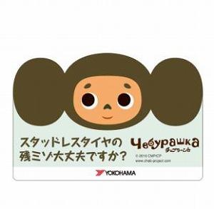 チェブラーシカがYOKOHAMAのスタッドレスタイヤ「アイスガード」のPRキャラクターになりました!_e0025035_1851599.jpg