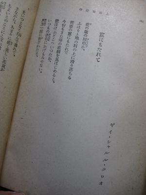 上田敏詩抄 : daily-sumus