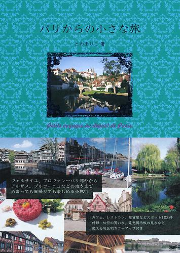 「パリからの小さな旅」発売日変更のお知らせ_c0024345_1641121.jpg