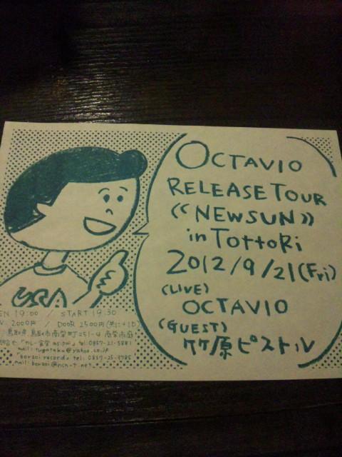 OCTAVIO ライブ!!_c0169247_19493224.jpg