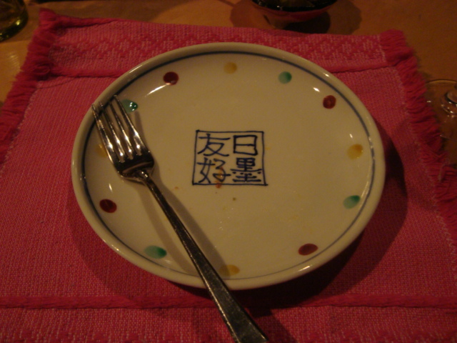 下北沢「メキシコ料理 テピート」へ行く。_f0232060_23315381.jpg