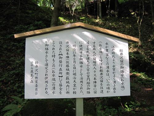 御膳水(お水端)@ホテル鹿島ノ森_f0236260_1301971.jpg