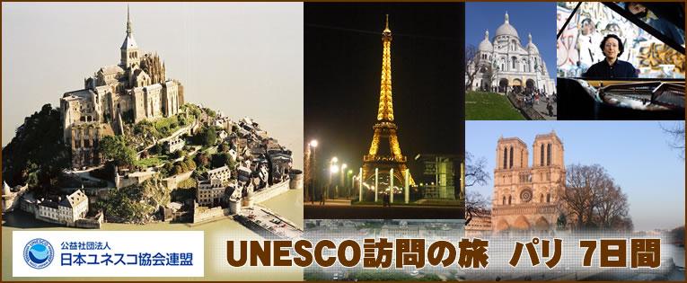 『フランス・UNESCO訪問の旅』。。。。☆..。.゚。*・。♡ ✝ _a0053662_2065889.jpg