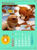 こまねこモバイルサイトにカレンダー付き待受を追加!_c0084780_1903263.jpg