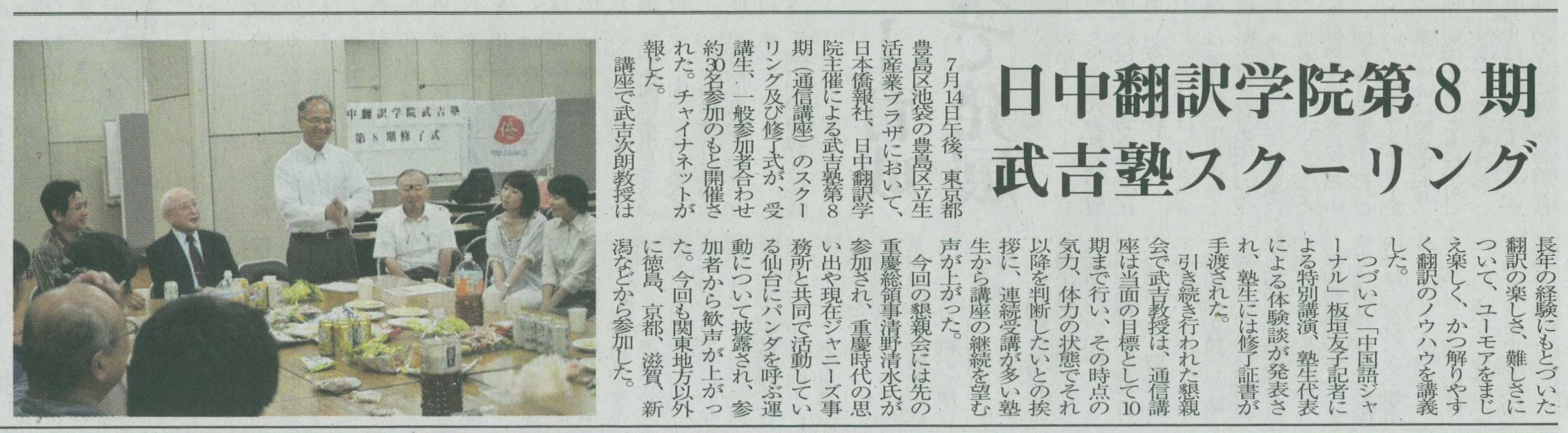 《日中新闻》日文版8月3日号,刊登了日中翻訳学院举行第八届结业典礼和讲评会的日文报道_d0027795_18562657.jpg