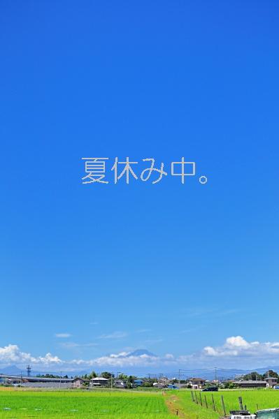 夏休みです。_e0005411_14554356.jpg