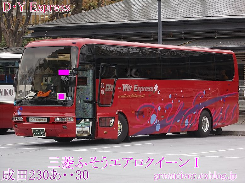 D・Y Express 30_e0004218_2049305.jpg