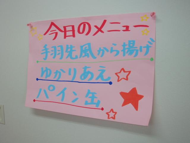 きい組 保育参観と給食懇談会_e0148419_955297.jpg