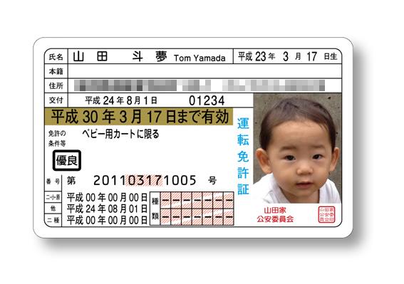 自転車の 自動車運転免許証取得 : ベビー用カート専用運転免許証 ...