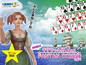 『大航海時代 Online』「2nd Age前夜祭」を8月7日より順次開催!_e0025035_8243065.jpg