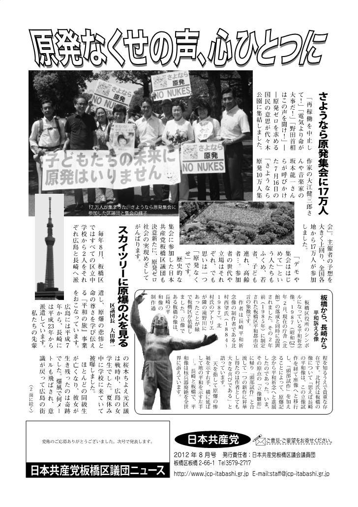 「原発なくせの声、心ひとつに」 板橋区議団ニュース8月号ができました。_d0046141_16272260.jpg