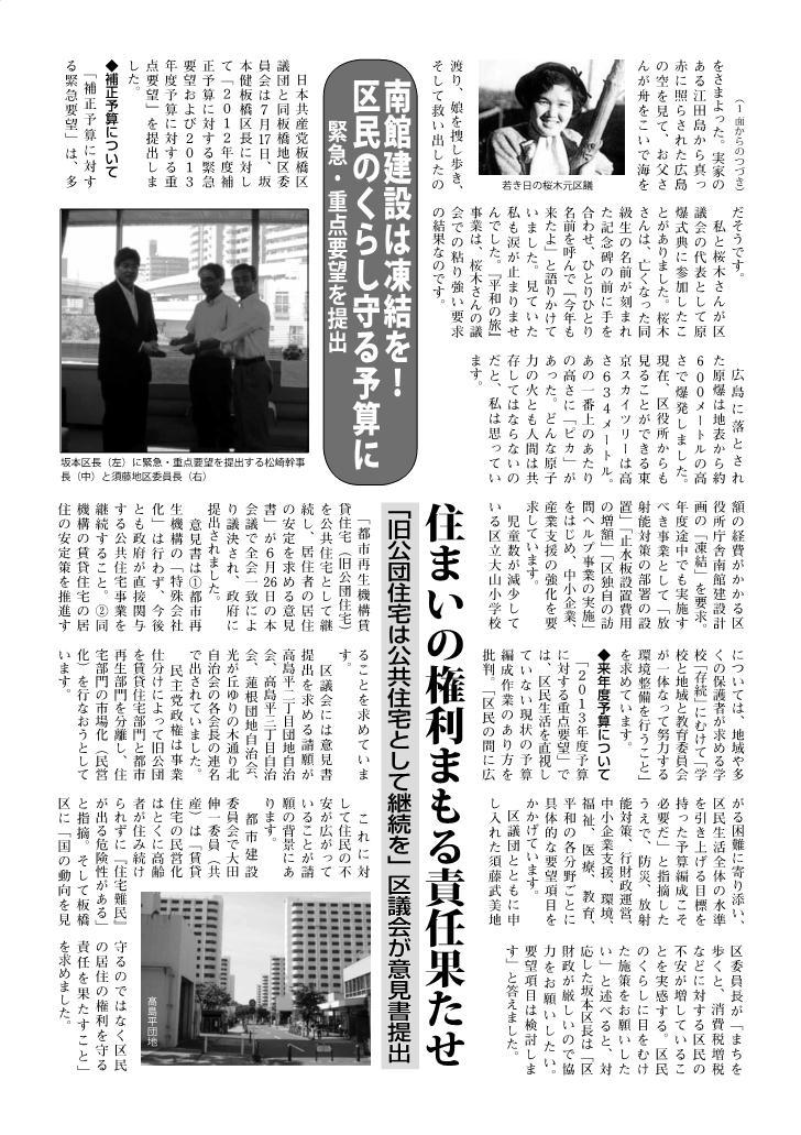 「原発なくせの声、心ひとつに」 板橋区議団ニュース8月号ができました。_d0046141_16273725.jpg