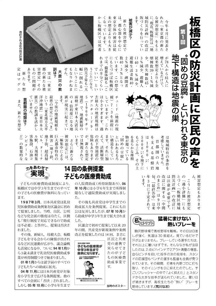 「原発なくせの声、心ひとつに」 板橋区議団ニュース8月号ができました。_d0046141_16275360.jpg
