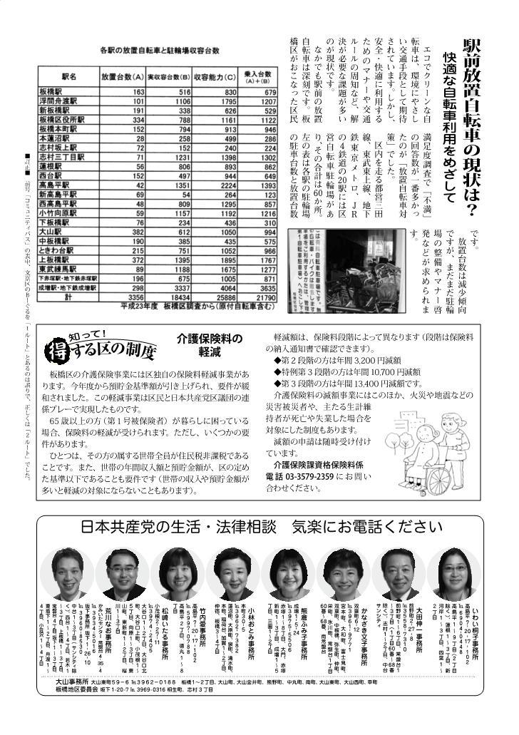 「原発なくせの声、心ひとつに」 板橋区議団ニュース8月号ができました。_d0046141_1628138.jpg