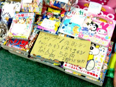 MOTTAINAIフリーマーケット開催報告@千里(NEW!)・所沢・秋葉原_e0105047_1658351.jpg