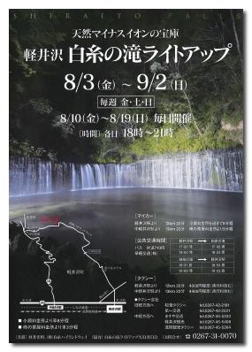 2012・夏のイヴェント情報 in 軽井沢_f0236260_13211585.jpg