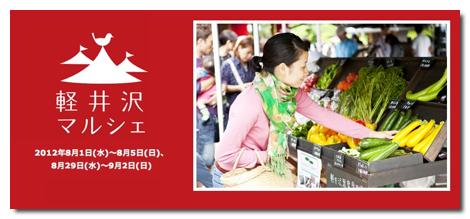 2012・夏のイヴェント情報 in 軽井沢_f0236260_13223236.jpg