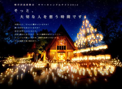 2012・夏のイヴェント情報 in 軽井沢_f0236260_13555967.jpg